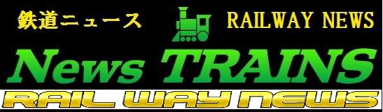鉄道ニュース News TRAINS ニューストレインズ